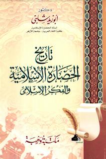 تاريخ الحضارة الإسلامية والفكر الإسلامي للدكتور أبوزيد شبلي