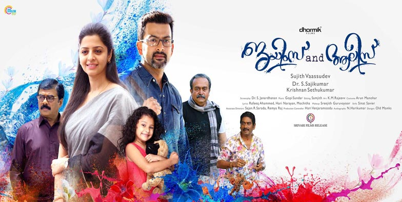James and Alice (2016) Malayalam Movie Watch Online BluRay Rip
