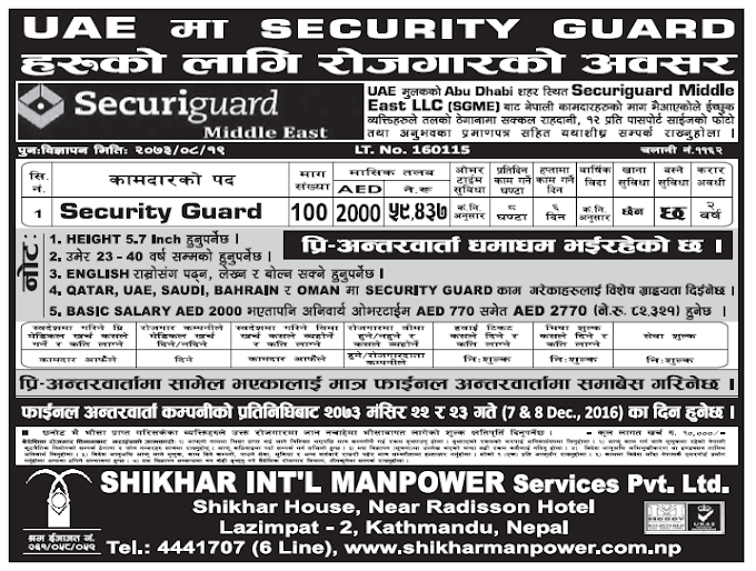 Security Guard Jobs in UAE for Nepali, Salary Rs 59,437