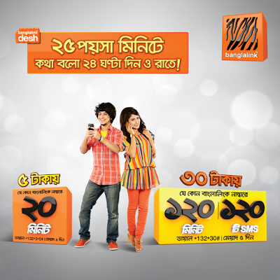 banglalink+ramadan+bundle+offer+20+minutes@5tk+and+120+minutes+120sms@30tk
