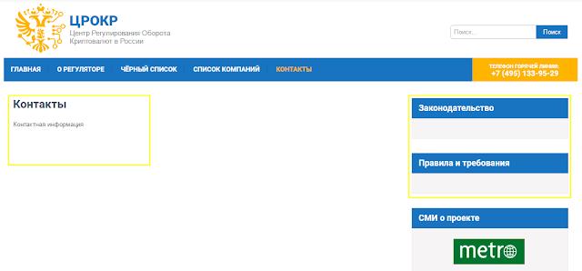црокр, solvena, solvena.ru, криптоброкер, солвена, биткоин, bitcoin