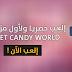 أفضل ألعاب الأندرويد 2016 - إلعب حصريا ولأول مرّة لعبة Sweet Candy World