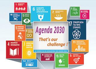 Οι μαθητές μπροστά στην πρόκληση της Agenda 2030