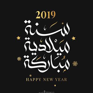 اجمل الصور للعام الجديد 2019 سنة ميلادية مباركة