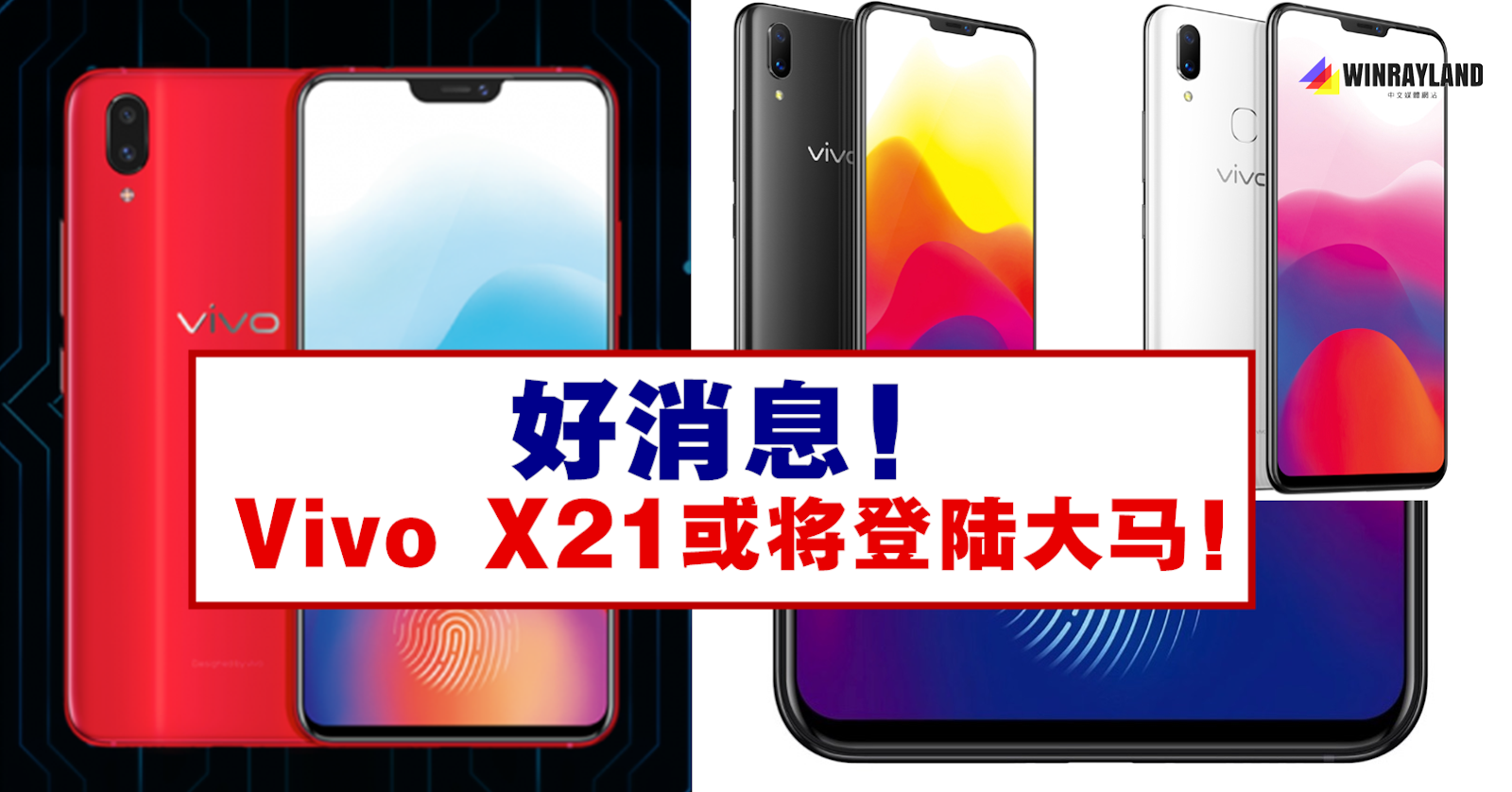 Vivo X21或将登陆大马!