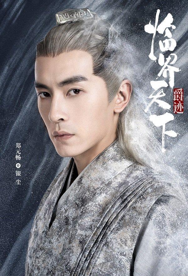 Tước Tích - Lâm Giới Thiên Hạ (2019)