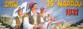 Η ΕΠΕΤΕΙΟΣ ΤΗΣ 25ης ΜΑΡΤΙΟΥ 1821. Λιτοχωρινοί αγωνιστές της επανάστασης του 1821