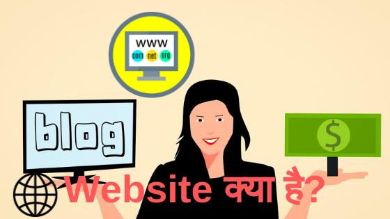 Website क्या है और इसके प्रकार