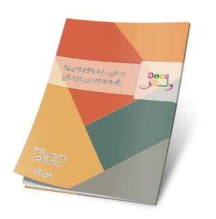 تجميعة من الوثائق التربوية التي يمكن استعمالها أو الاستئناس بها