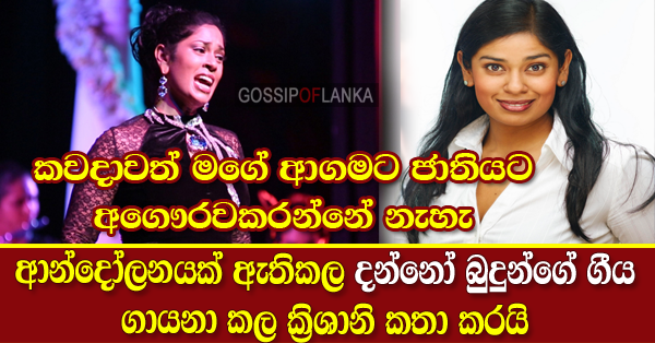 Kishani Jayasinghe speaks about her Danno Budunnge song