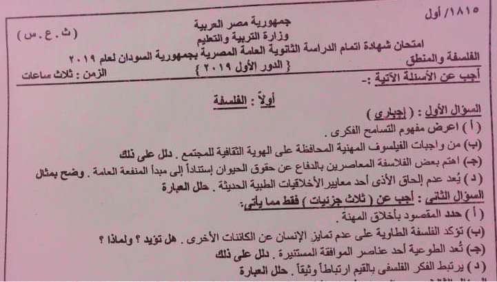 امتحان السودان فى الفلسفة والمنطق ثانوية عامة 2019