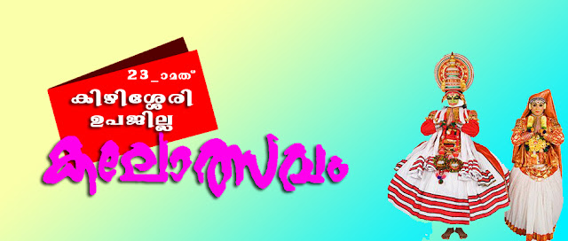കിഴിശ്ശേരി ഉപജില്ലാ സ്കൂള് കലോത്സവം റിസള്ട്ട്