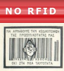 Αλήθεια, χρειάζεται το RFID για να μας παρακολουθούν; 1