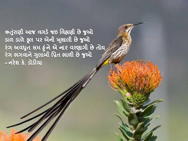 ऋतुंराणी आज वगडे जइ विहाणी छे जुओ Gujarati Muktak By Naresh K. Dodia