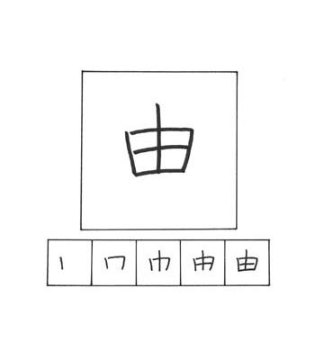 kanji alasan