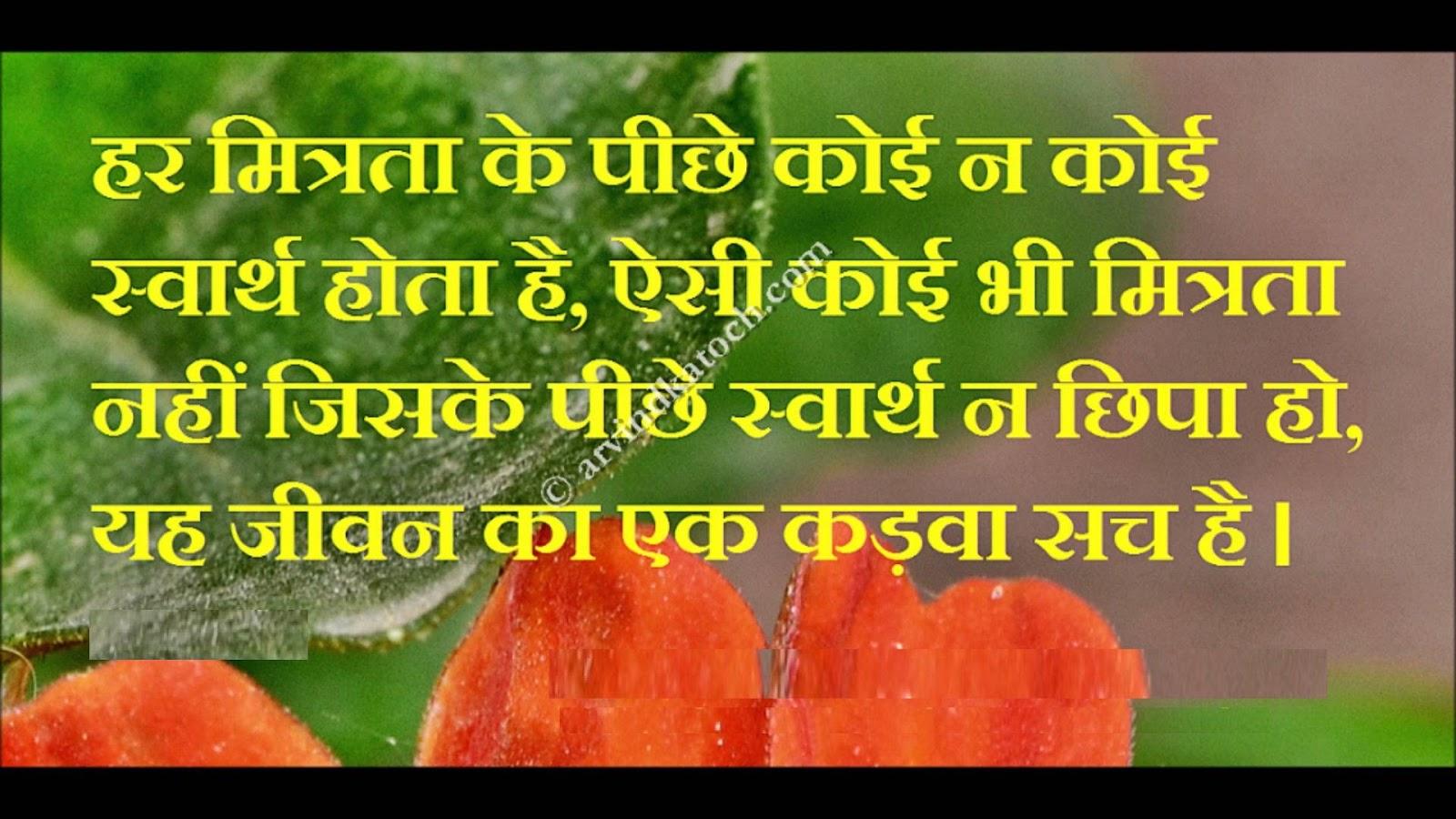 Chanakya Hindi Quotes Wallpaper Achhi Baate In Hindi Image Dard Bewafa Shayari