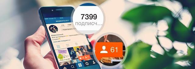Накрутка подписчиков в инстаграме платно