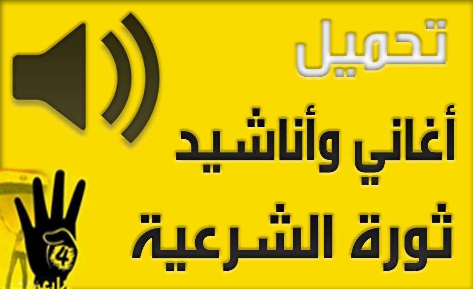 تحميل اغنية مصر اسلامية