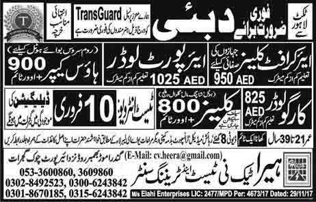 Latest Overseas Jobsin Dubai in Hira Tech 08 Feb 2018