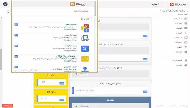 الاضافة المنتظرة آداة مواضيع مقترحة لمدونات بلوجر منزلقة  2