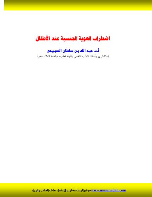تحميل كتاب - إضطراب الهوية الجنسية عند الاطفال pdf -
