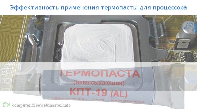 Эффективность применения термопасты для процессора