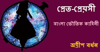 Pret-Preyosi By Adrish Bardhan Bengali PDF