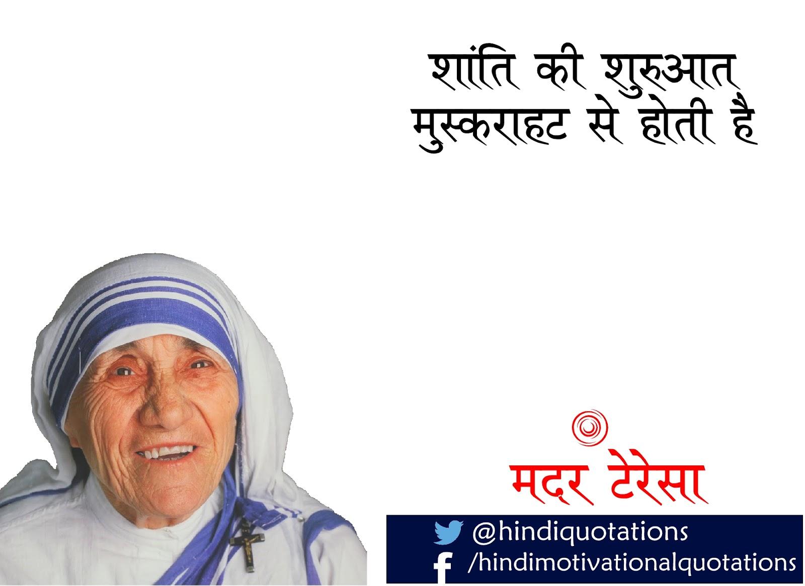 Hindi Motivational Quotes Hindi Motivational Quotes