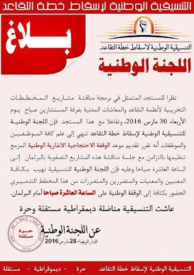اللجنة الوطنية للتنسيقية الوطنية لإسقاط خطة التقاعد تقرر تقديم موعد الوقفة الاحتجاجية الانذارية الوطنية