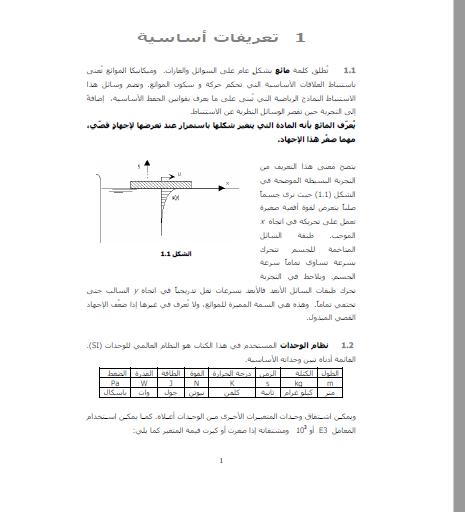 دي مجموعة كتب باللغه العربيه  للفلويد ميكانيكس pdf