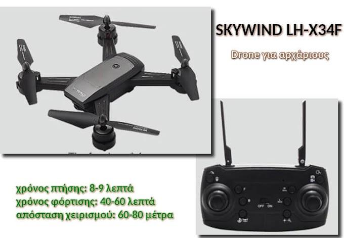 SKYWIND LH-X34F - Φθηνό Drone για αρχάριους
