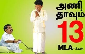 Ani Thaavum 13 MLA