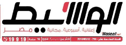 جريدة وسيط القاهرة عدد الجمعة 2 مارس 2018 م