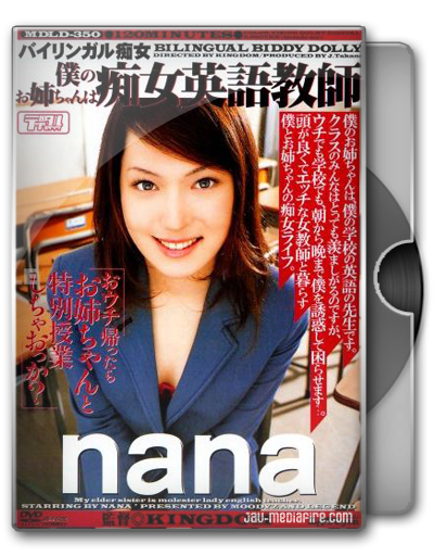 Bilingual Lascivious Lady - Nana หนังโป๊