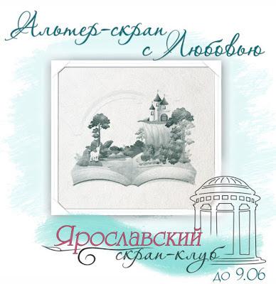 http://yar-sk.blogspot.ru/2017/05/alter-skazka.html#more