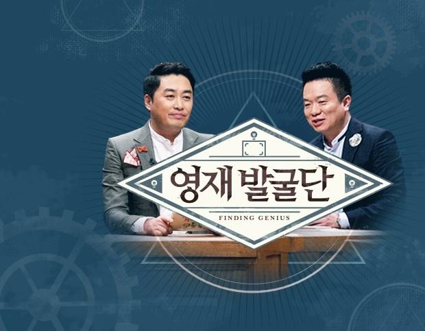 已完結韓綜節目 英才發掘團線上看