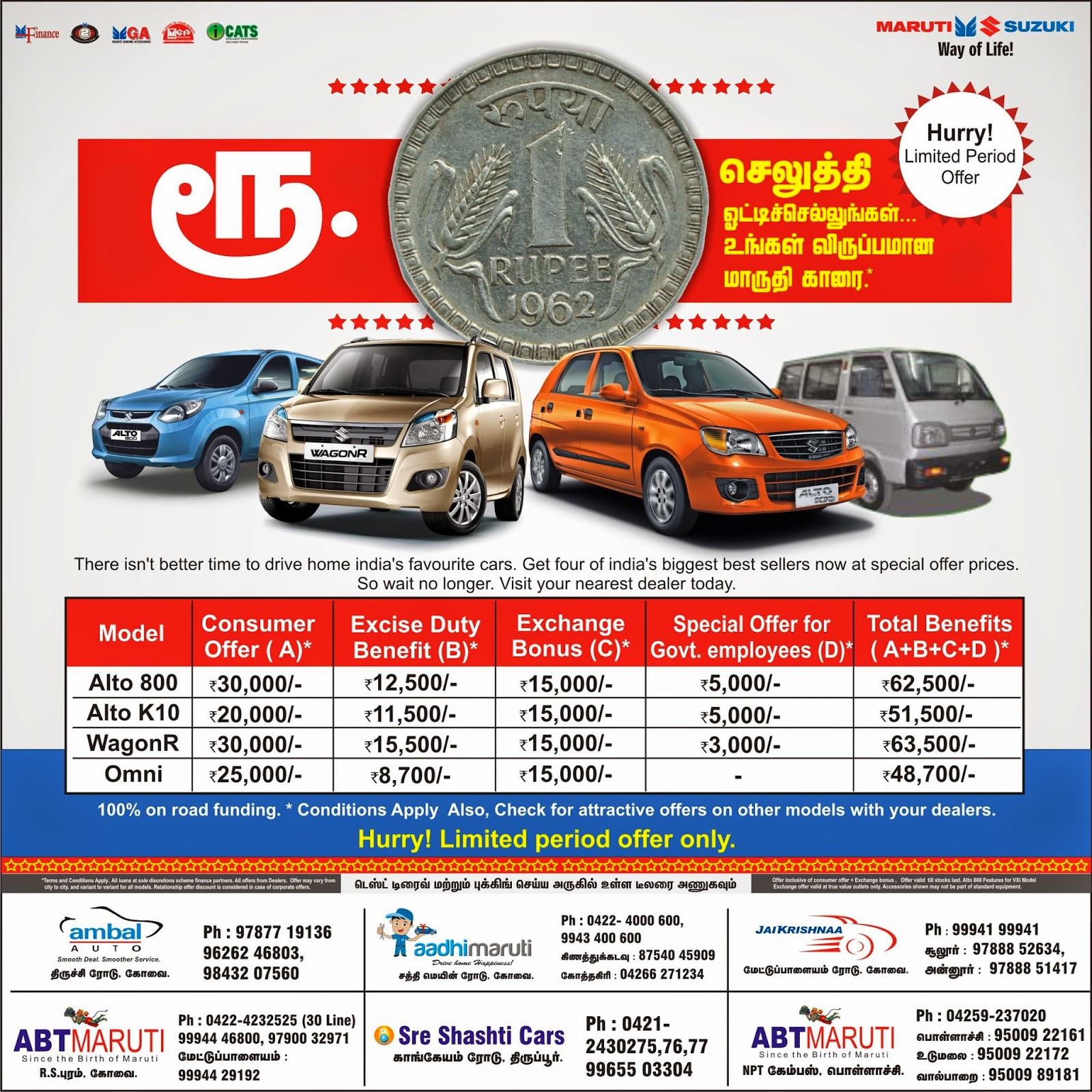 My Work: Maruti Suzuki Maruti Car Rs.1 Offer Ad
