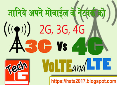 3G-Vs-VoLTE-and-LTE-Explain