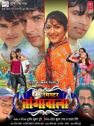 Mister Taangewala -Bhojpuri Movie Star Casts, Wallpapers, Songs & Videos