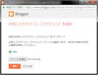 Bloggerへの読み込み