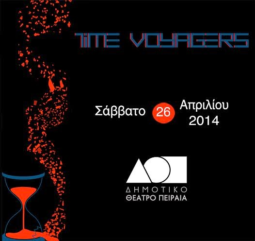 "Time Voyagers"" στο TEDx University of Piraeus"