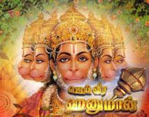 Jai Veera Hanuman 31-07-2017 Jaya Tv Serial 31st July 2017 Episode 604 Youtube Watch Online