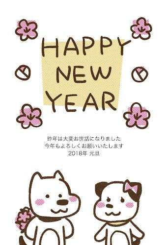 犬野カップルと「HAPPY NEW YEAR」のゆるかわ年賀状(戌年)
