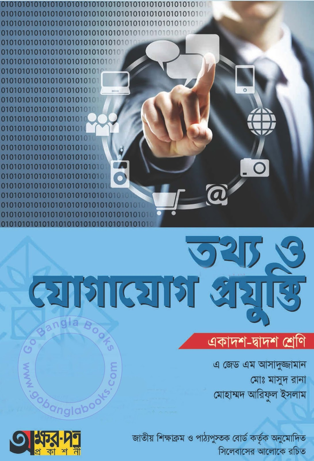 Information and Communications Technology Text Book Class 11