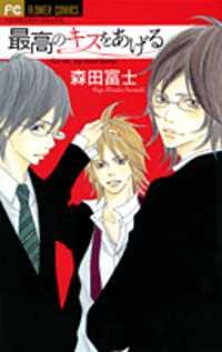 Saikou no Kiss o Ageru