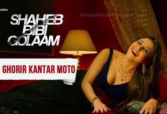Ghorir Kantar Moto -Shaheb Bibi Golaam