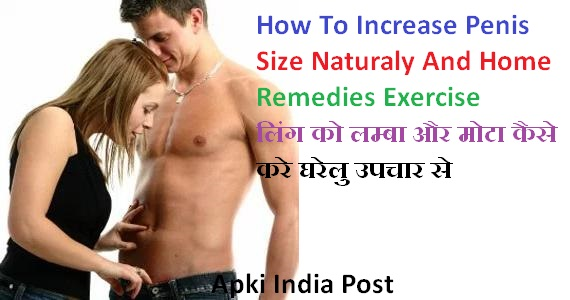 Excercises to enhance the penis size