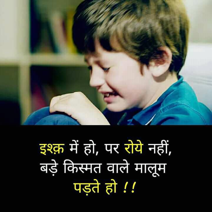 Sad 2 Line Shayari for Whatsapp Facebook