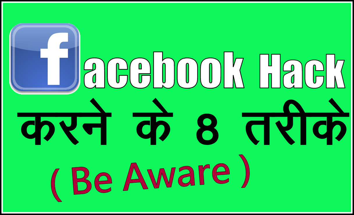 Facebook Hack Karne Ke 8 Popular Tarike :Be Aware [Hindi] - TechYukti