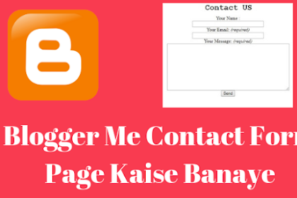 Blogger Me Contact Form Page Kaise Banaye,  How To Add Contact Form In Blogger